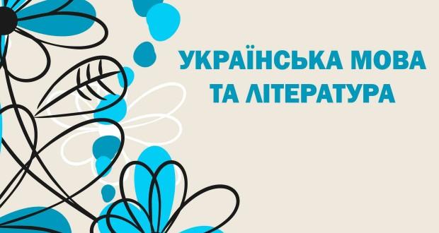 ЗНО 2018 з української мови і літератури. Аналіз помилок 2017! - 200 балів